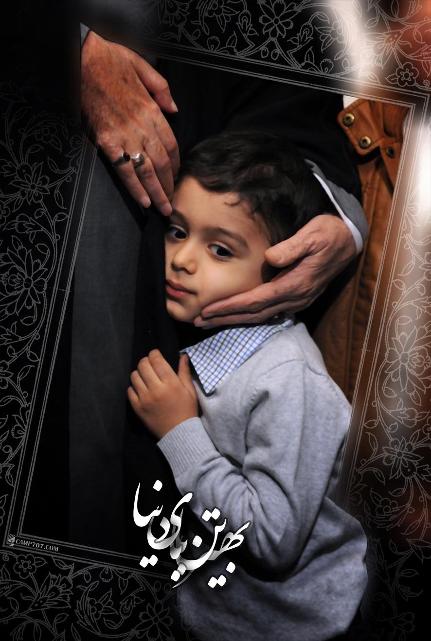 فرزند چهار ساله شهید مصطفی احمدی روشن